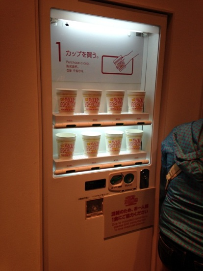 Cup O Noodles Museum