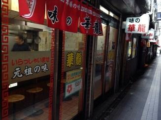 Aji no Karyu in Sapporo